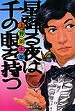 星降る夜は千の眼を持つ / 上野 顕太郎 のシリーズ情報を見る