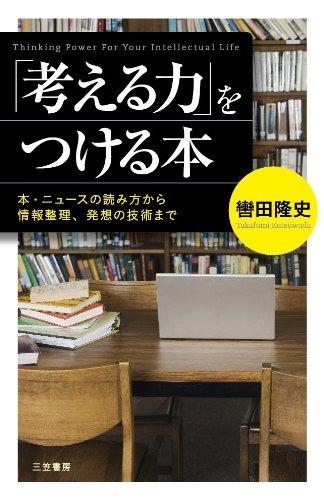 「考える力」をつける本: 本・ニュースの読み方から情報整理、発想の技術まで
