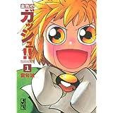 胸がアツくなる王道の少年漫画『金色のガッシュ!!』|魔界の子供と人間が紡ぐ物語