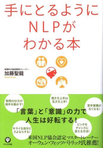 手にとるようにNLPがわかる本