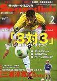 Soccer clinic (サッカークリニック) 2014年 02月号 [雑誌]