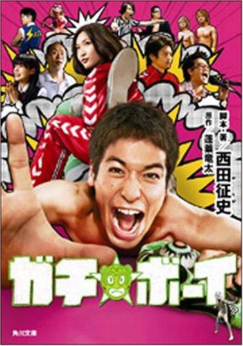 ガチ☆ボーイ (角川文庫 に 16-1)