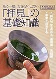 淡交10月号増刊 もう一度、おさらいしたい「拝見」の基礎知識 2011年 10月号 [雑誌]