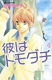 彼はトモダチ 4 (4) (講談社コミックスフレンド B)