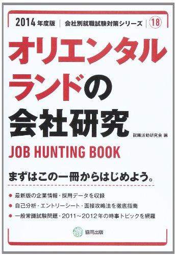 オリエンタルランドの会社研究 2014年度版―JOB HUNTING BOOK (会社別就職試験対策シリーズ)