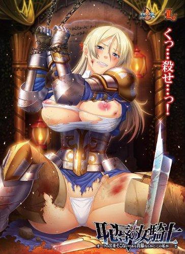 恥辱の女騎士「オークの出来そこないである貴様なんかに、この私が……!!」