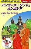 D22 地球の歩き方 アンコールワットとカンボジア 2014 (ガイドブック)