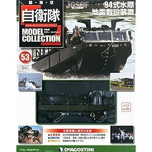 自衛隊モデルコレクション全国版 2015年 4/14 号 [雑誌]