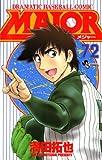 MAJOR(72) (少年サンデーコミックス)