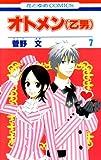 オトメン(乙男) 7 (花とゆめCOMICS)