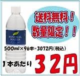 【送料無料!(沖縄・離島除く)】MINERAL WATER for slow style リーフ 500ml × 96本セット【期間限定!】