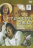 オブローモフの生涯より[DVD]