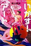 いかす!アート—No Warそしてエロ&エコの麗奈的アートエッセー