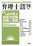 弁理士受験新報 No.78(2011.7)