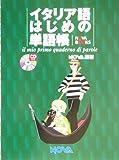 イタリア語はじめの単語帳 (Nova books)