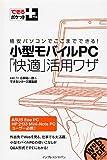 できるポケット+ 小型モバイルPC「快適」活用ワザ