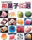 家庭画報が選ぶ和菓子435選—楽しむ・贈る・取り寄せる (家庭画報特選)