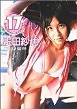 疋田紗也 17 [DVD]