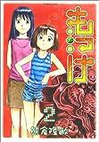 もっけ(勿怪) 2 (2) (アフタヌーンKC)