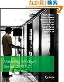 Mastering Windows Server 2012 R2