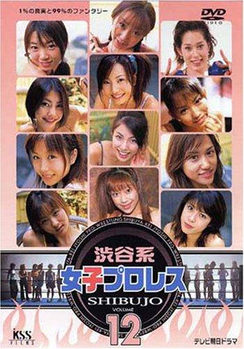 渋谷系女子プロレス(12) [DVD]
