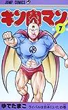 キン肉マン 7 (ジャンプコミックス)