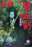 碧血剣〈3〉北京落城 (徳間文庫)