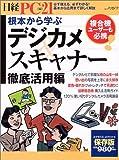 根本から学ぶデジカメ&スキャナー徹底活用編 (日経BPパソコンベストムック)