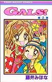 Gals! (2) (りぼんマスコットコミックス (1185))