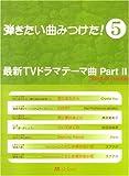 弾きたい曲見つけた!(5) 最新TVドラマテーマ曲集 Part 2