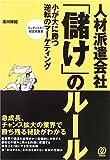 人材派遣会社「儲け」のルール—小が大に勝つ逆転のマーケティング ランチェスター経営実践書