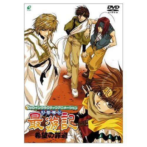 DVDインタラクティブアニメーション 幻想魔伝最遊記-希望の罪過-