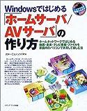Windowsではじめる「ホームサーバ/AVサーバ」の作り方―ホームネットワークではじめる動画・音楽・テレビ番組・ファイルを家庭内のパソコンで共有して楽しむ法 (一人でできる図解でわかる)