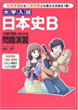 大学入試日本史Bの点数が面白いほどとれる問題演習―日常学習にも入試対策にも使えるお得な1冊!