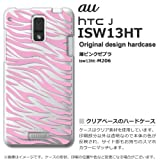 au ISW13HTケース・カバー HTC J au ゼブラ ライトピンク isw13ht-206