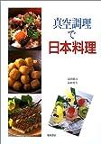 真空調理で日本料理