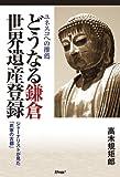どうなる鎌倉世界遺産登録 ジャーナリストが見た「武家の古都」