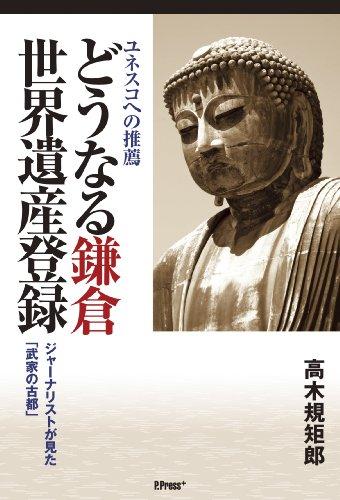 どうなる鎌倉世界遺産登録 ジャーナリストが見た「武家の古都」 (P.press+)