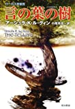 言の葉の樹 (ハヤカワ文庫SF)