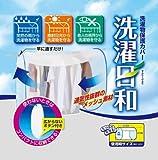 洗濯日和 洗濯物目隠しカバー  p-3448