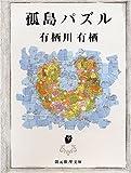 孤島パズル (創元推理文庫?現代日本推理小説叢書)