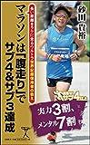マラソンは「腹走り」でサブ4&サブ3達成 長い距離をラクに走るウルトラ世界記録保持者の教え (SB新書)