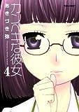 カンペキな彼女(4) (アクションコミックス(コミックハイ!))