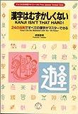 漢字はむずかしくない—24の法則ですべての漢字がマスターできる (アルクの日本語テキスト)