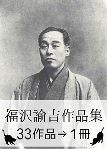 『福沢諭吉作品集・33作品⇒1冊』