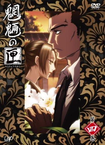 魍魎の匣 第四巻 [DVD]