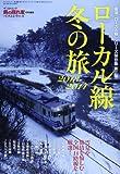ローカル線冬の旅 2013ー2014―厳選「ローカル線」シリーズ保存版第3弾 (SAN-EI MOOK 男の隠れ家特別編集ベストシリーズ)
