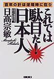 これでは駄目だ日本人―「百年の計」は逆境時に在り