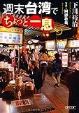 週末台湾でちょっと一息 (朝日文庫)