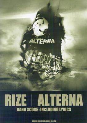 バンドスコア RIZE/ALTERNA
